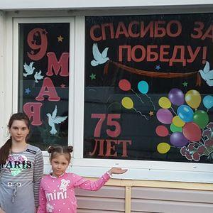 """Акция """"ОКНА ПОБЕДЫ"""""""