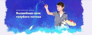 X Международный фестиваль юных талантов  «Волшебная сила голубого потока — МОСГАЗ зажигает звезды»