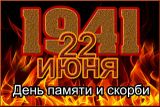 Общероссийская минута молчания - 22 июня в 12.15