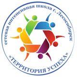 Интенсивная школа «Территория успеха»
