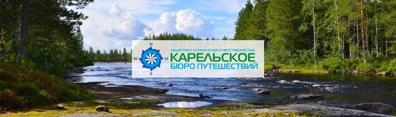 Карельское бюро туристов