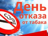 День отказа от табака