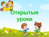 """Всероссийский проект """"Открытые уроки"""""""