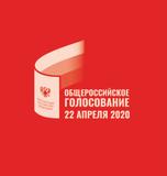 ОБЩЕРОССИЙСКОЕ ГОЛОСОВАНИЕ 22 АПРЕЛЯ 2020 ГОДА!!!