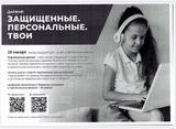 """Новый проект: """"Школа цифровой грамотности"""""""