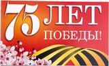 Мероприятия в субъектах РФ приуроченные ко Дню Победы