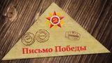 """Акция """"Письмо Победы"""""""