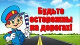 С 20.09.2021 по 24.09.2021 г. в МБОУСОШ №2 п. Новозавидовский было проведено мероприятие, посвящённое безопасности детей на дорогах