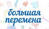 Всероссийский проект «Большая перемена»
