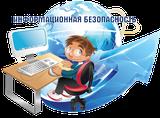 «Обеспечение информационной безопасности детей, производства информационной продукции для детей и оборота информационной продукции».