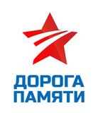 ПРОЕКТ МИНОБОРОНЫ РОССИИ «ДОРОГА ПАМЯТИ»