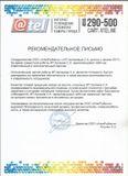 """Благодарность от компании ООО """"Ател Рыбинск""""."""