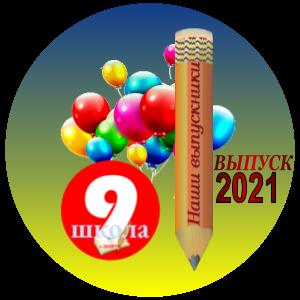Выпуск 2021 год