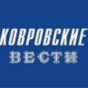 """""""Ковровские вести"""""""