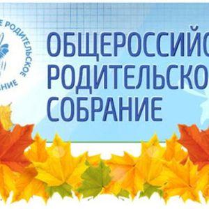 """Всероссийское родительское собрание на тему """"Социальные сети"""""""