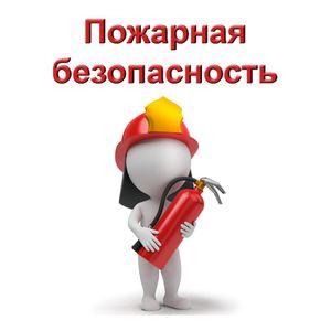 Пожарная безопасность в осенне - летний период