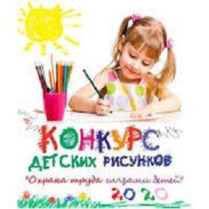 Школьный этап конкурса «Охрана труда глазами детей»
