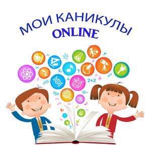 Онлайн-каникулы!
