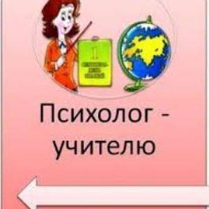 Рекомендации учителям.