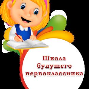 Запись в школу будущего первоклассники