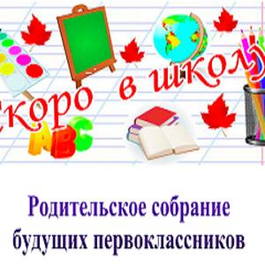 26.08.2021_Собрание родителей первоклассников!