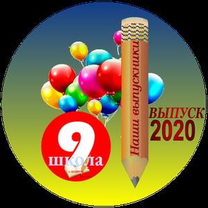Выпуск 2020