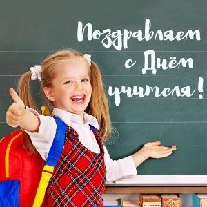 Поздравляем с Всемирным днем учителя!