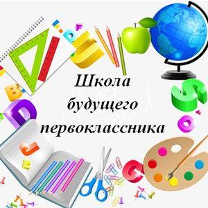 Родительское собрание по организации «Школы будущего первоклассника»