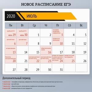 Новое расписание ЕГЭ