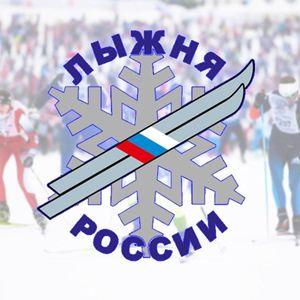 «Лыжня России -2021»