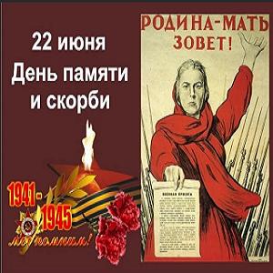 Минута молчания 22 июня в День памяти и скорби