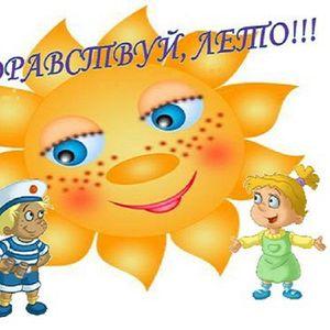"""Об открытии летней смены лагеря """"Солнышко"""""""