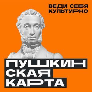 Программа «Пушкинская карта»