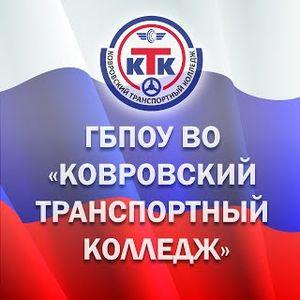 Экскурсия в Ковровский транспортный колледж