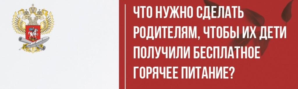 Kartochki_Pitanie