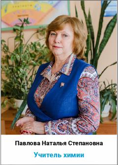 Павлова Наталья Степановна