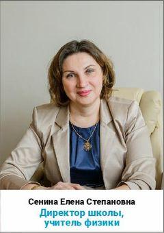 Сенина Елена Степановна