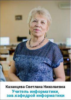 Казанцева Светлана Николаевна
