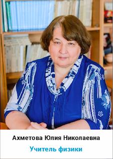 Ахметова Юлия Николаевна