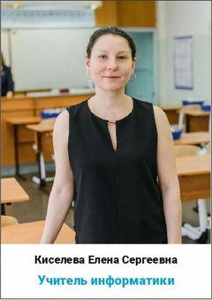 Киселева Елена Сергеевна