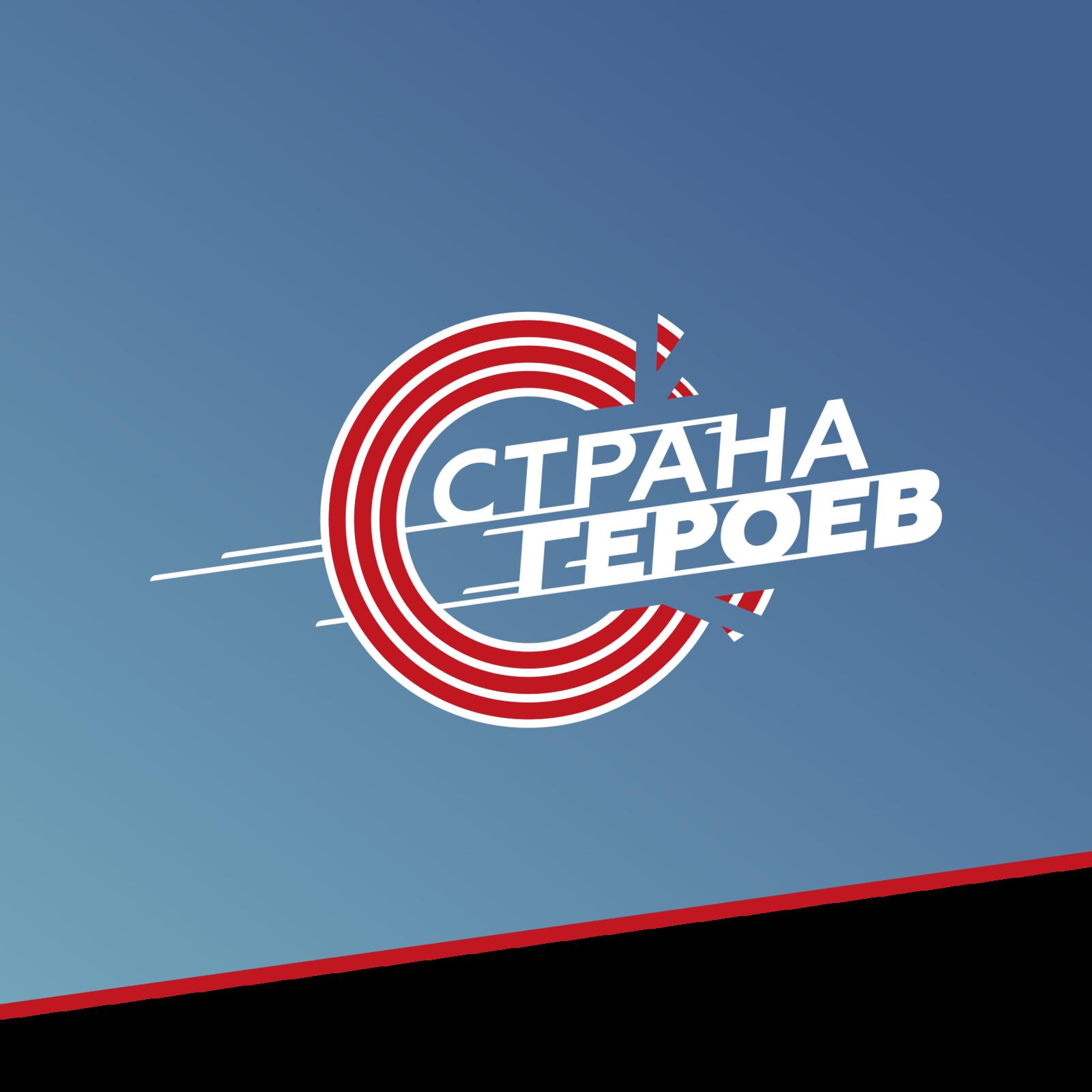 "Проект ""Страна героев"""