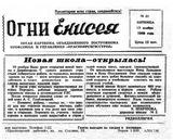 1959 год. Первая публикация о школе в газете «Огни Енисея»