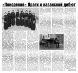 РЕПОРТЁР Областная народная газета №10 (1089) 19 марта 2014г.