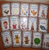 Картотека русских народных игр