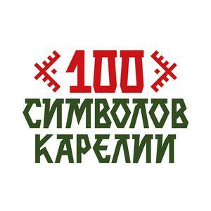 Квест-марафон «100 символов Карелии»
