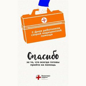 C Днем работников скорой медицинской помощи!