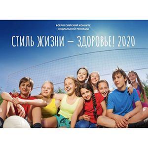 Всероссийский конкурс социальной рекламы «СТИЛЬ ЖИЗНИ — ЗДОРОВЬЕ!»