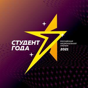 Подведены итоги регионального этапа Российской национальной премии «Студент года — 2021»