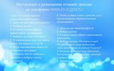 Инструкция о размещении отзывов граждан на платформе www.bus.gov.ru
