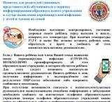 Памятка для родителей (законных представителей) обучающихся о порядке информирования образовательного учреждения в случае выявления коронавирусной инфекции у детей и членов их семей